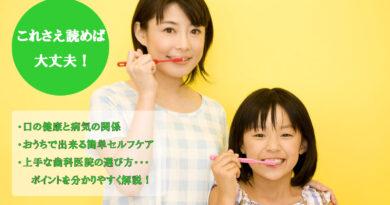 口と歯の健康