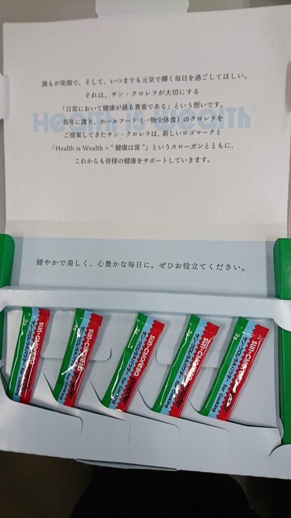 サン・クロレラパウダー3g×5本 試供品プレゼント