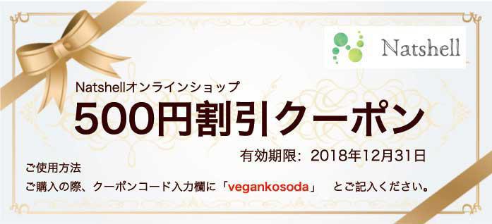 Natshellオンラインショップ500円割引クーポン