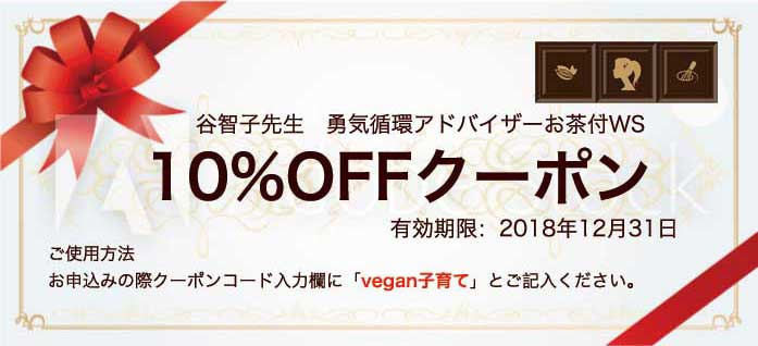 谷智子先生勇気循環アドバイザーWS10パーセントOFFクーポン