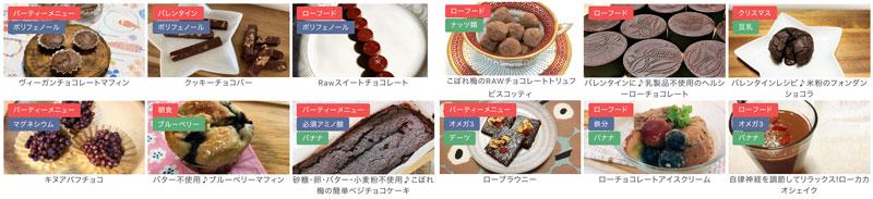 VEGAN子育てバレンタインレシピ