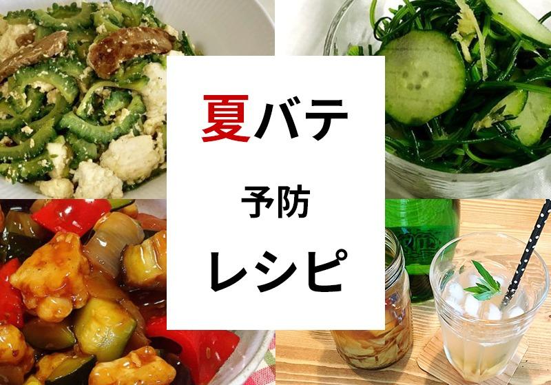 夏バテ予防レシピ