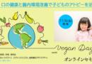世界ヴィーガン・デー お口の健康と腸内環境改善で子どものアトピーを治そう