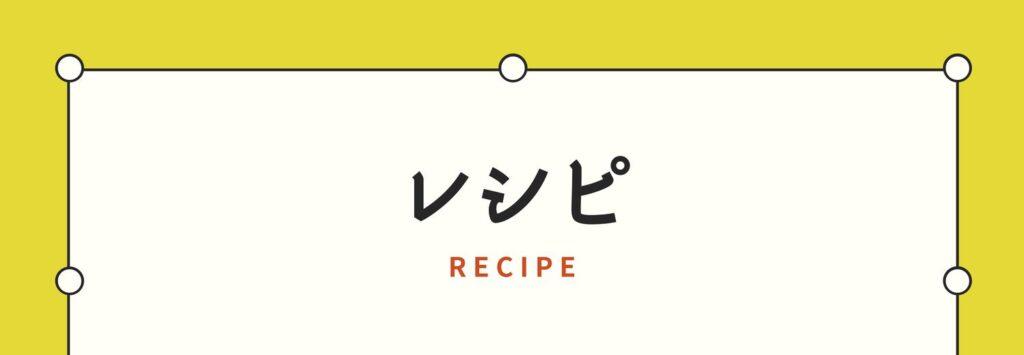 レシピに関する、ヴィーガン子育て・世界マザーサロンのおすすめ本