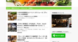 ヴィ―ガン子育てお薦め料理教室:ヴィ―ガン料理みのり食堂 袴田はるか