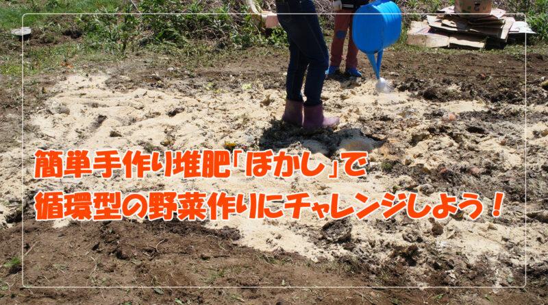 米ぬかと米のとぎ汁を有効利用!簡単手作り堆肥「ぼかし」で循環型の野菜づくりにチャレンジしよう!