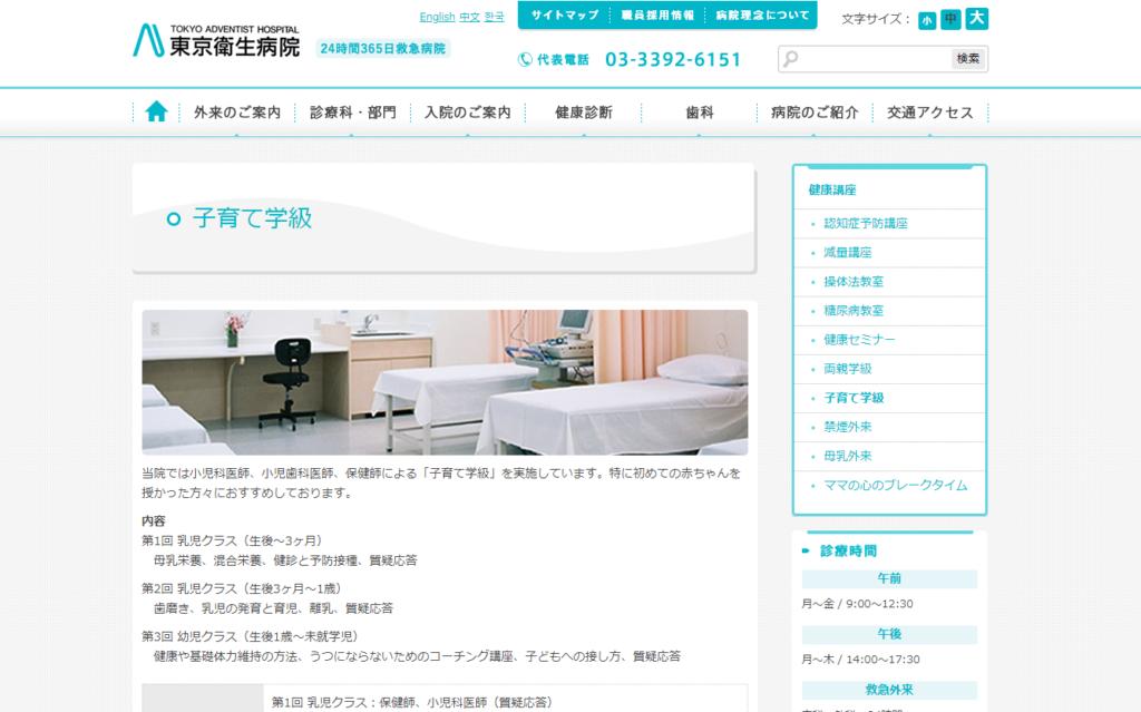東京衛生病院小児科の医師による子育て学級は出産されてない方も参加可能