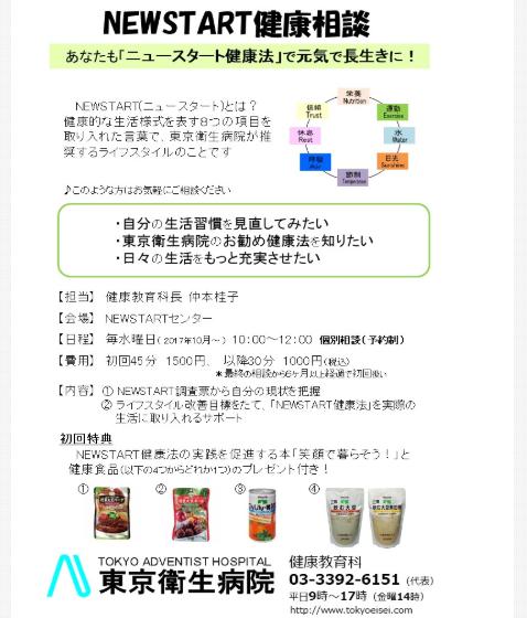 東京衛生病院NEWSTART(ニュースタート)健康法