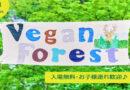 Vegan Forest 2021 in小淵沢 8月8日開催~ヴィーガン子育て無料相談オープン!エコラップ・安曇野の美味しいお米も販売します!~
