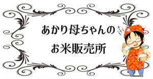 あかり母ちゃんの米粉特別販売800-415