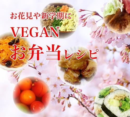 VEGANお弁当レシピ