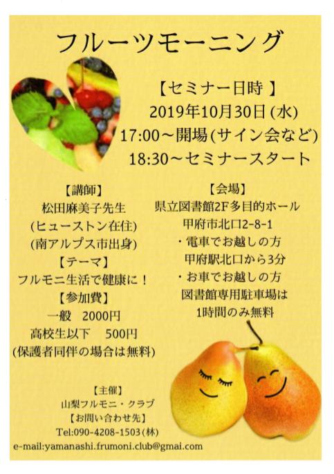 松田麻美子『フルモニ』講演会詳細