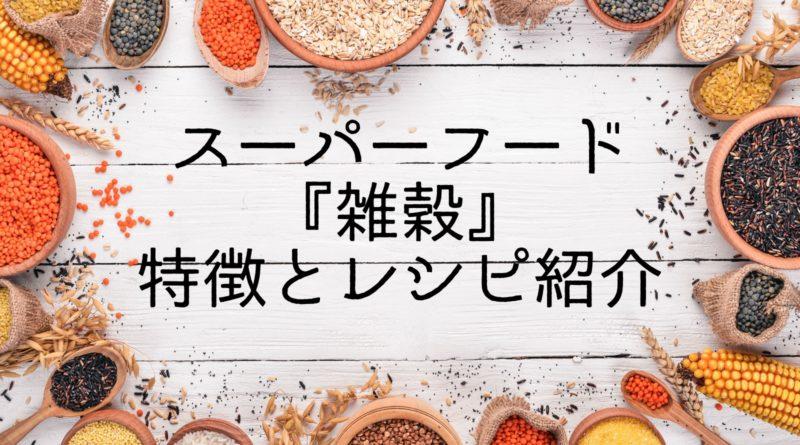 スーパーフード雑穀の特徴とレシピ紹介