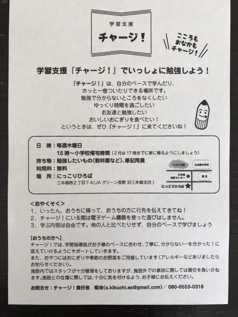 長野学習支援施設「チャージ!」チラシ