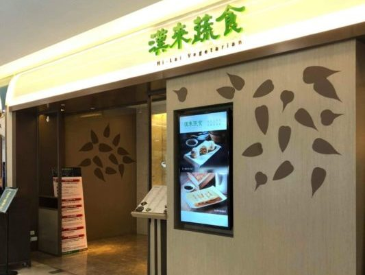 台湾漢來蔬食レストランレポート
