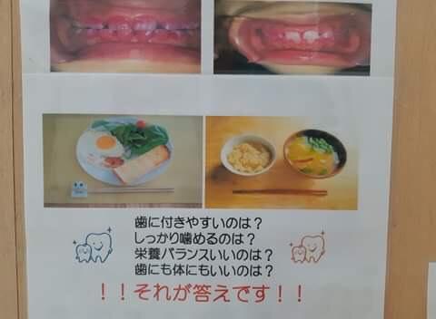 村松歯科医院内ポスター