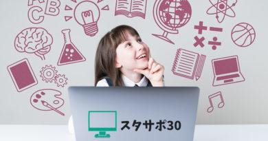 自分のペースで学びたい小・中学生の子どもたちへ ZOOMを使ったオンライン学習支援 スタサポ30