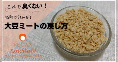 【動画付き】臭くない!大豆ミートがより美味しくなる戻し方(下準備)