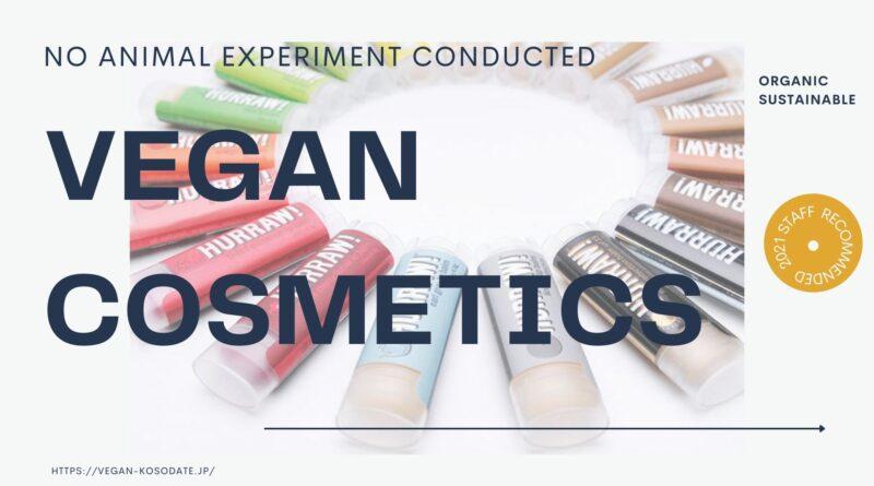 【2021最新版】動物実験不実施のヴィーガン化粧品でおしゃれを楽しもう♪