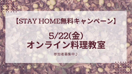 stay home無料キャンペーン オンライン料理教室概要