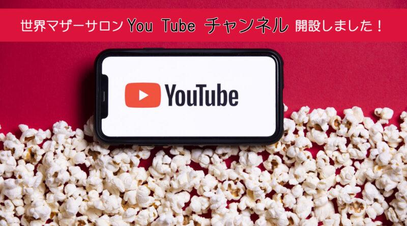 世界マザーサロンYou Tubeチャンネル開設!