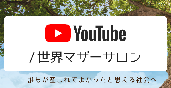 世界マザーサロン YouTube公式チャンネル
