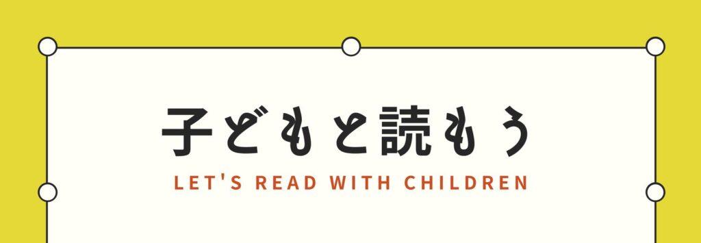 子どもと一緒に読みたい、ヴィーガン子育て・世界マザーサロンのおすすめ本