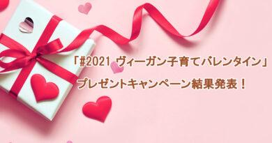 「#2021ヴィーガン子育てバレンタイン」プレゼントキャンペーン結果発表!