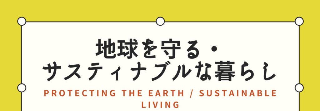 地球を守る・サスティナブルな暮らしに関する、ヴィーガン子育て・世界マザーサロンのおすすめ本