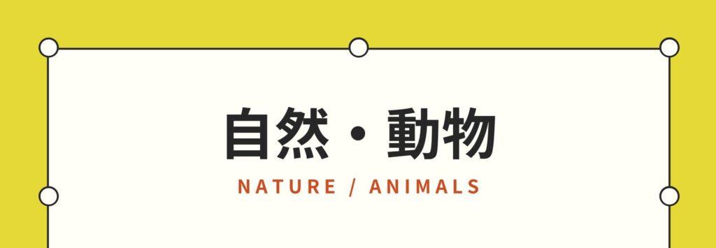 自然・動物に関する、ヴィーガン子育て・世界マザーサロンのおすすめ本