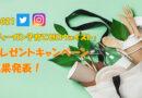 「#2021 ヴィーガン子育てゼロウェイスト」プレゼントキャンペーン結果発表!