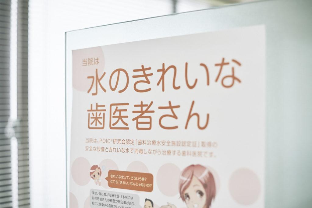 水のきれいな歯医者さん 村松歯科医院 山梨県