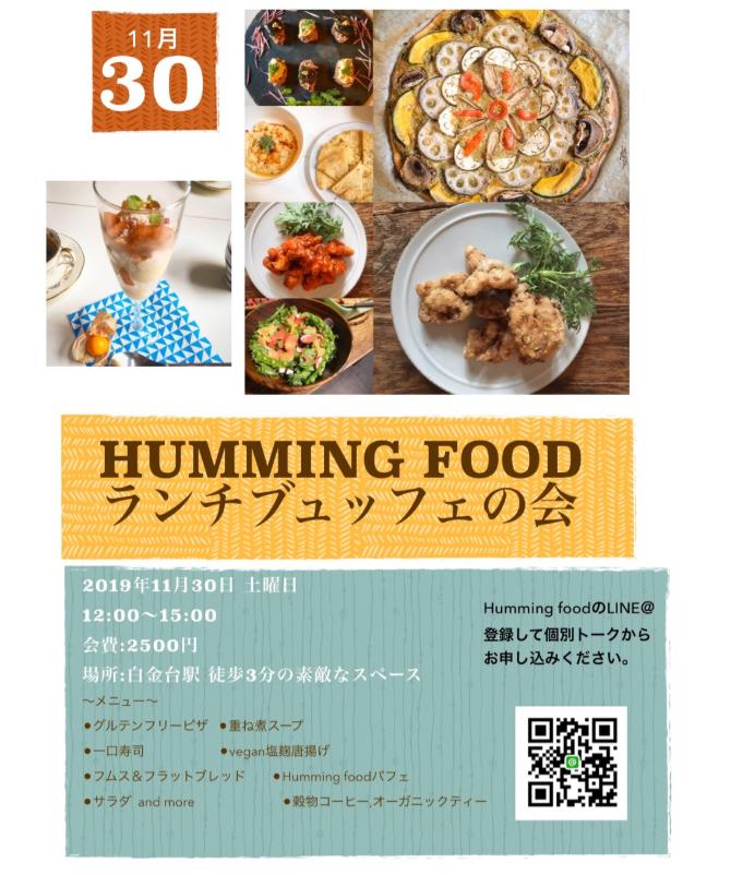 humming food久島ゆきの:ランチブッフェの会