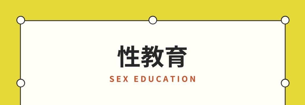 性教育に関する、ヴィーガン子育て・世界マザーサロンのおすすめ本
