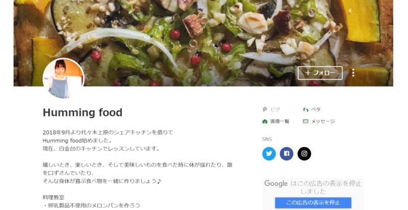 ヴィ―ガン子育てお薦め料理教室:【東京】ヴィ―ガンとマクロビオティックの融合で健康と美容に嬉しい料理教室:Humming food 久島ゆきの