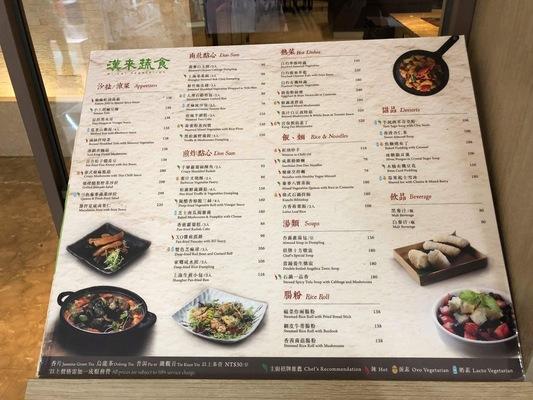 台湾漢來蔬食レストランメニュー