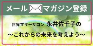 世界マザーサロン永井佐千子のメルマガ