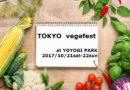 東京ベジフードフェスタ(代々木公園)に出店しました―2017年10月21日(土)・22日(日)開催